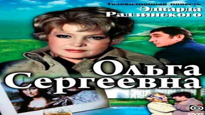 Ольга Сергеевна. 8. Испытание (1975)