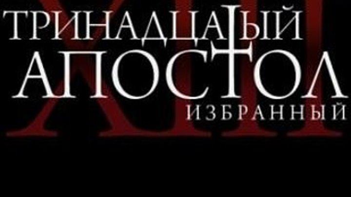 Тринадцатый апостол 2 серия (Анафема)