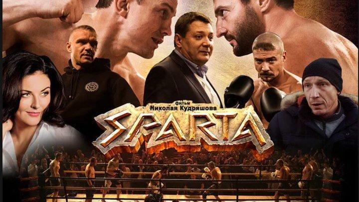 Спарта 2016 Россия боевик, драма
