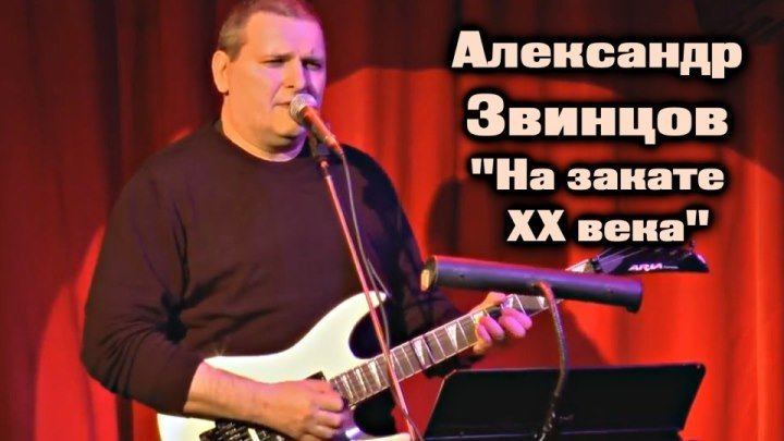 Александр Звинцов - На закате ХХ века / Питер 2017