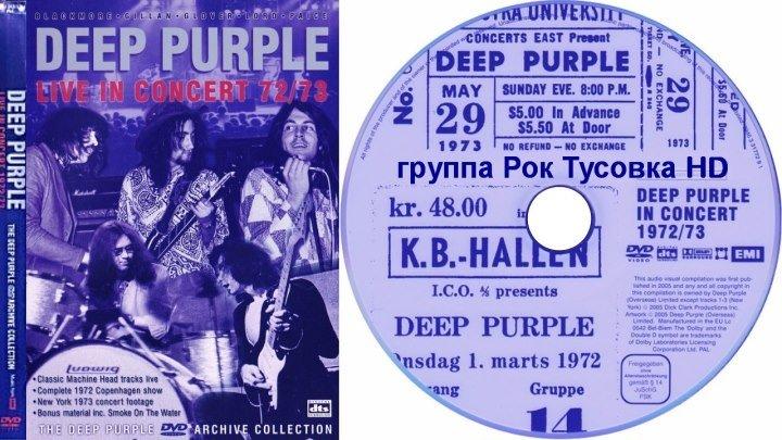 Deep Purple - Machine Head Live - 01.03.1972 - Концерт в Копенгагене - HD 720p - группа Рок Тусовка HD / Rock Party HD