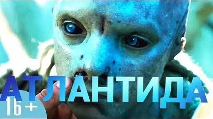 """Атлантида"" HD 2017 Ужасы,фантастика"