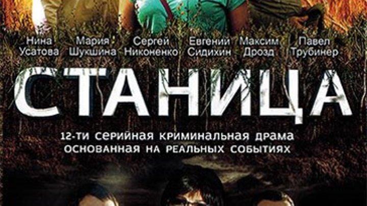 Станица (1-12 серии из 12) [2013, детектив, драма, криминальный фильм, DVDRip]