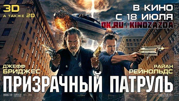 R.I.P.D. HD(боевик фантастика комедия)2013