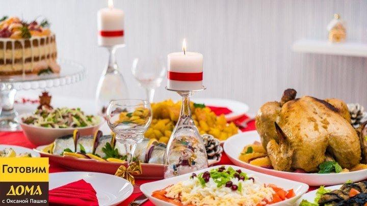 Новогоднее Меню из 12 блюд всего за 4 часа! Шикарный новогодний стол для тех, кто ценит своё время