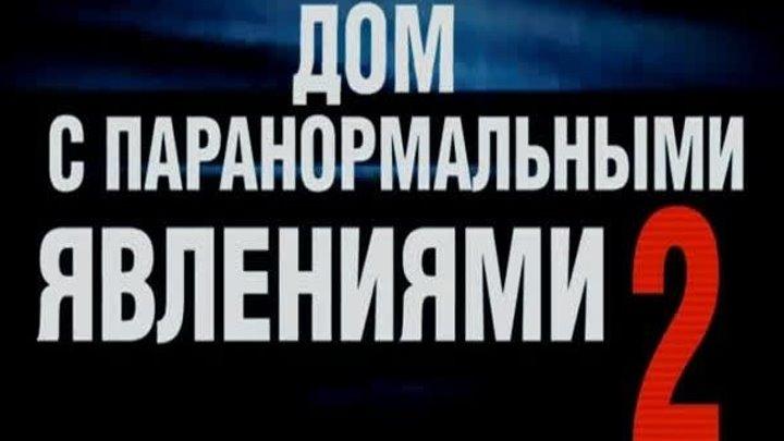 Дом с паранормальными явлениями 2 (2014) комедия пародия