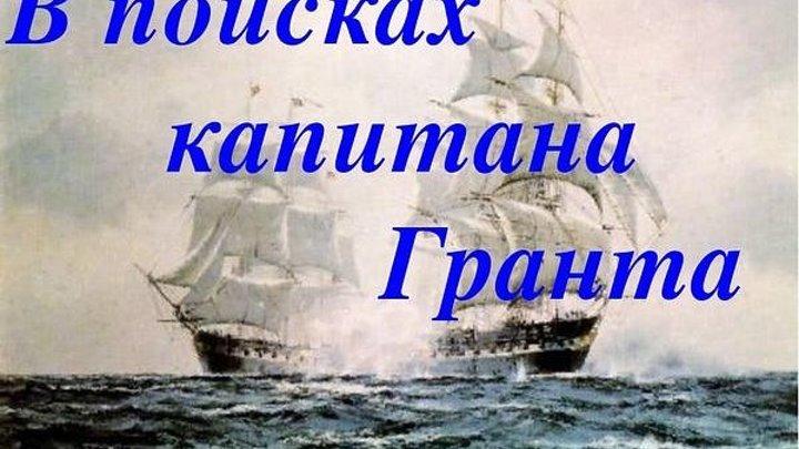 В поисках капитана Гранта. 7 серия (Станислав Говорухин) [1985, приключения, СССР]