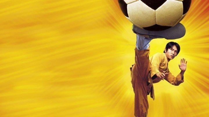 Убойный футбол 2001 карате комедия