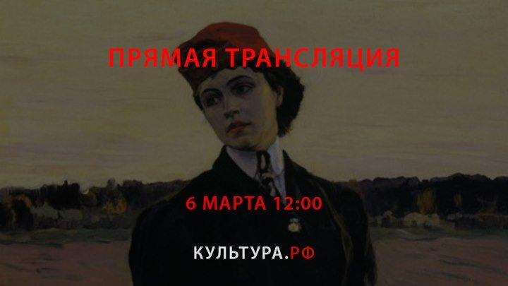 Лекция «Женщина в русском искусстве: муза, модель, творец»