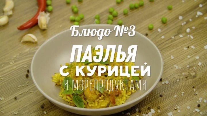Классные рецепты: паэлья с курицей и морепродуктами