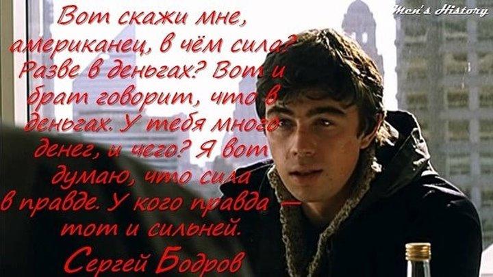 ВЕЧНО МОЛОДОЙ - - памяти Сергея Бодрова (младшего)