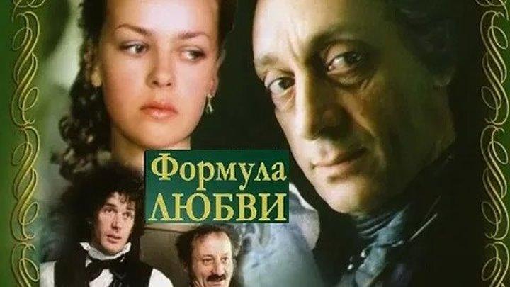 Формула любви 1984 СССР Комедия, мелодрама, приключения