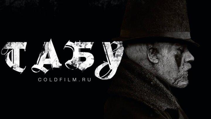 Табу. 1 сезон 1 серия HD