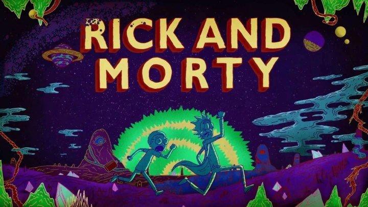 Рик и Морти. (1 сезон, 1 серия) HD