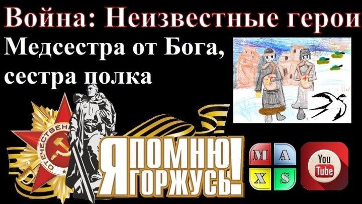 Медсестра от Бога, сестра полка.Валерия Гнаровская