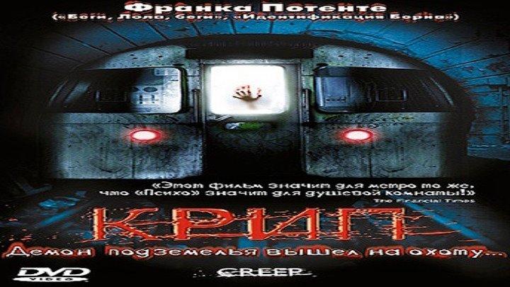 Крип.2004.WEB-DL.1080р.Open Matte.