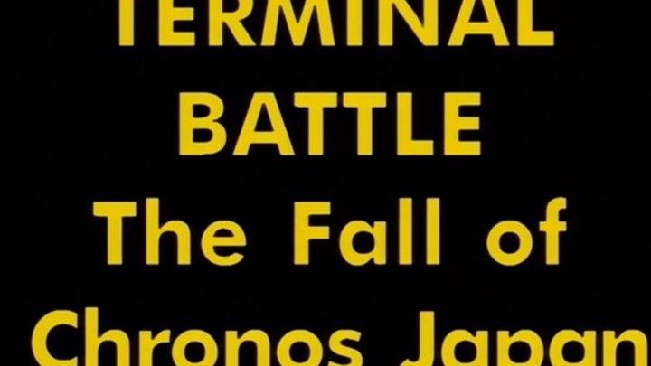 Гайвер - биомеханическая броня. Эпизод 6. Решающий бой. Падение Кронос (ОВА 1989 года) (озвучили: группы SHIZA и AniFilm)