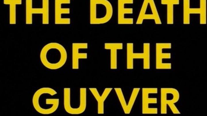 Гайвер - биомеханическая броня. Эпизод 5. Смерть Гайвера (ОВА 1989 года) (озвучили: группы SHIZA и AniFilm)
