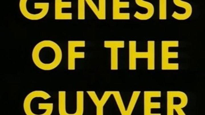Гайвер - биомеханическая броня. Эпизод 1. Появление Гайвера (ОВА 1989 года) (озвучили: группы SHIZA и AniFilm)