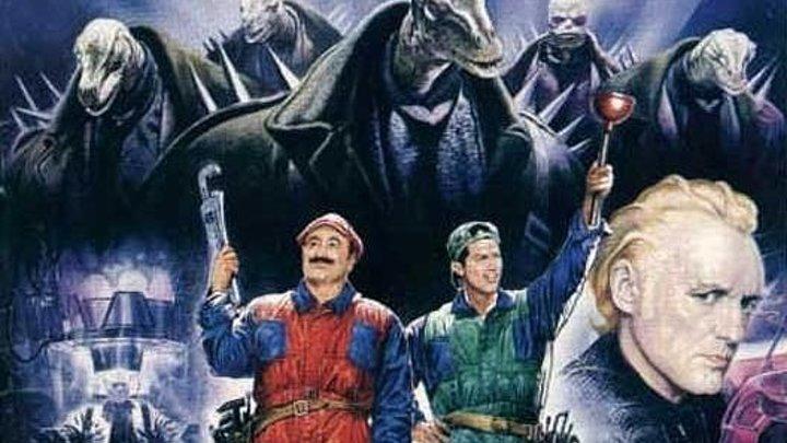 Супербратья Марио (1993) (HD-720p) фантастика, фэнтези, комедия, приключения, семейный MVO Боб Хоскинс, Джон Легуизамо, Дэннис Хоппер, Саманта Мэтис, Фишер Стивенс, Ричард Эдсон
