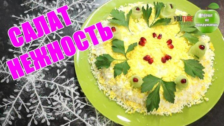 Новогодний салат «Нежность». Проще не придумаешь