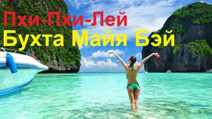 Острова Пхи Пхи бухта Майя Бей