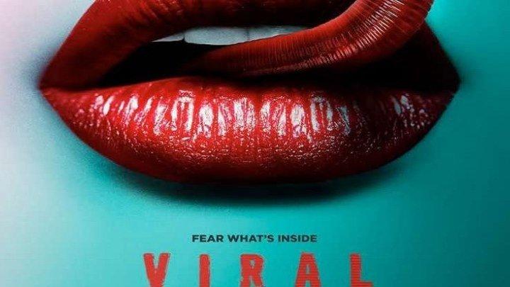 Вирус HD(2016) 1080p. Ужасы, Фантастика,Tриллер