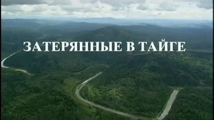 """Документальный фильм - """"Затерянные в тайге"""" (2005)"""