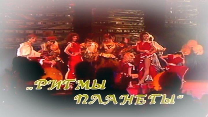Ансамбль Эстрадного танца Ритмы планеты - Полёт В Космос
