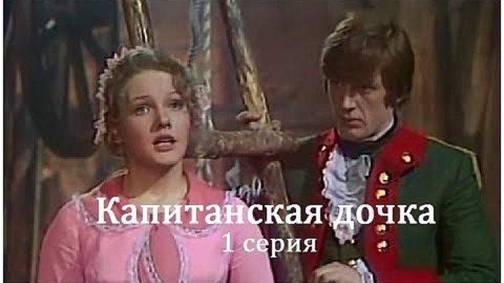 """Телеспектакль """"Капитанская дочка"""". 1976. 1 серия"""