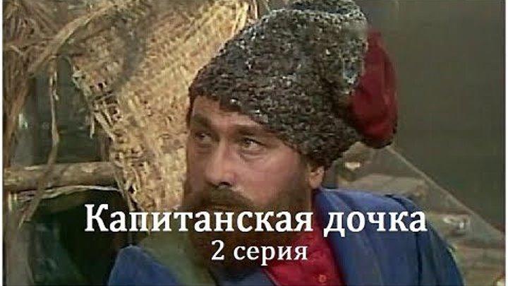 """Телеспектакль """"Капитанская дочка"""". 1976. 2 серия"""