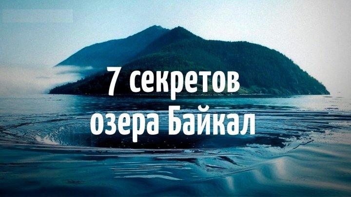7 ЗАГАДОЧНЫХ ЯВЛЕНИЙ ОЗЕРА БАЙКАЛ