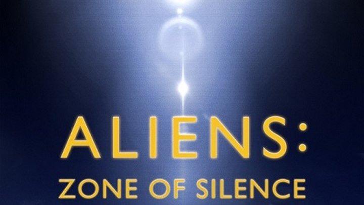 HD _ Пришельцы_ Зона тишины _ Aliens_ Zone of Silence _ 2OI7 ужасы, фантастика,