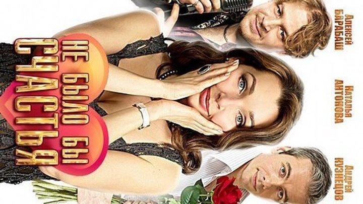 Не было бы счастья (Серия 1-4 из 4) [2012, Мелодрама, DVDRip]
