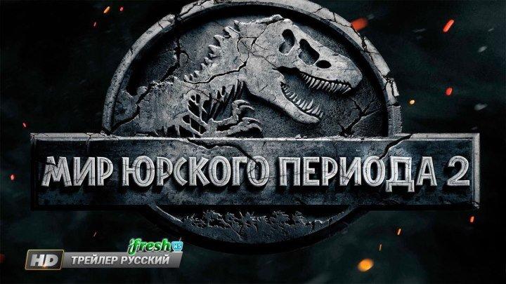 Мир Юрского периода 2 2018 трейлер на русском