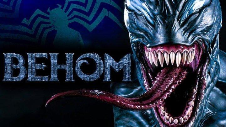 Веном - Международный тизер-трейлер (дублированный) 2018 HD