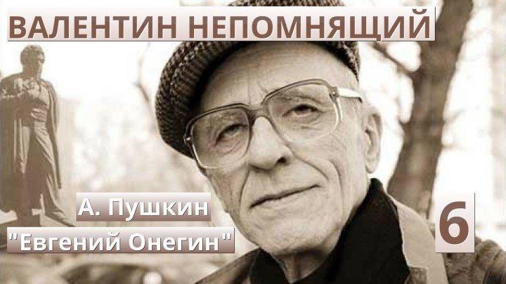 "Валентин Непомнящий ─ А. Пушкин. ""Евгений Онегин"". 6 серия"