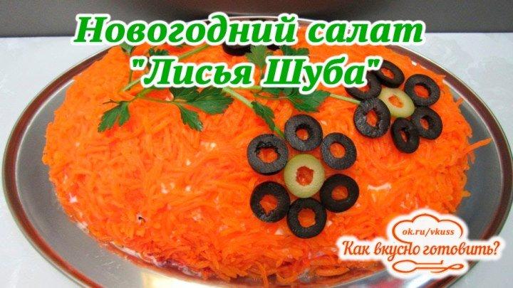 "Новогодний салат ""Лисья Шуба"""