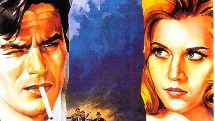 Хищники (драматический триллер Рене Клемана с Аленом Делоном и Джейн Фондой) | Франция, 1964