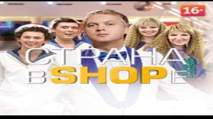 Страна в Shope / Серии 1-9 из 9 (черная комедия)