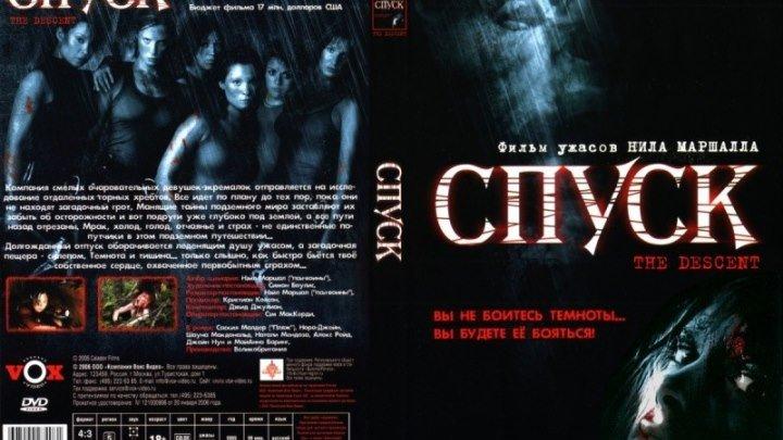 Спуск (2005)Ужасы, Триллер,