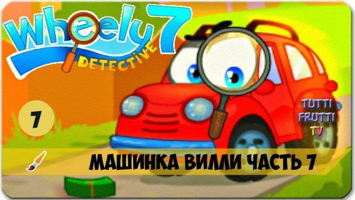 МАШИНКА ВИЛЛИ #7 - Детектив. Весёлый Вилли. Мультик про машинку на канале Tutti Frutti TV.