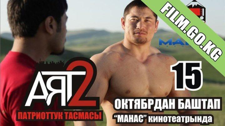 Аят 2 (2011) кыргыз киносу толугу менен Film.go.kg