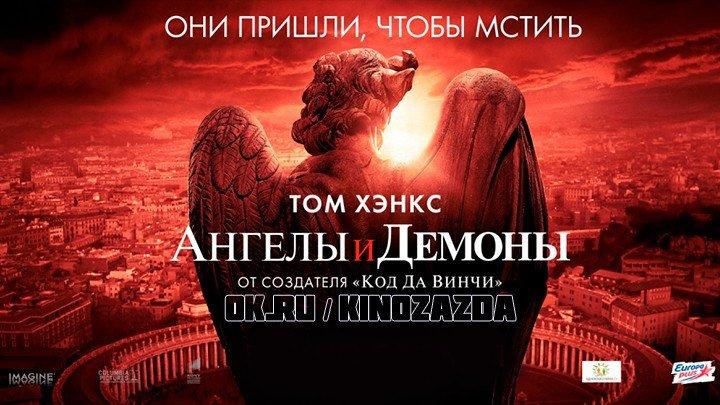 Ангелы и Демоны. триллер, детектив,