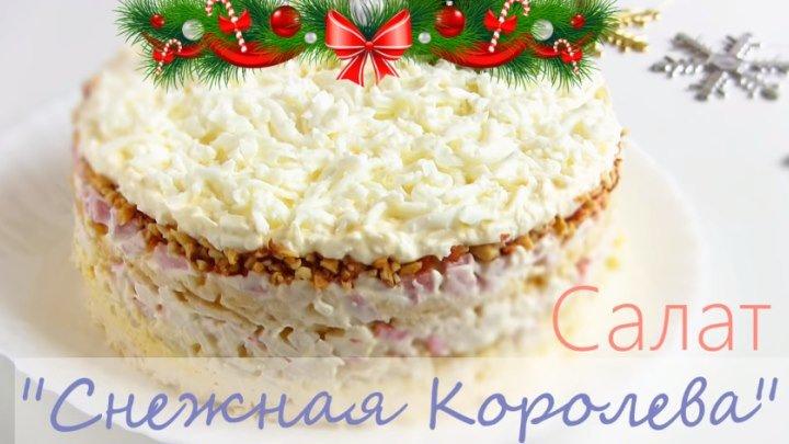 """Новогодний салат """"Снежная Королева"""" на новогодний стол"""