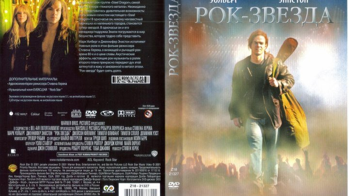 Рок-звезда (2001 HD) Драма, Комедия, Музыка