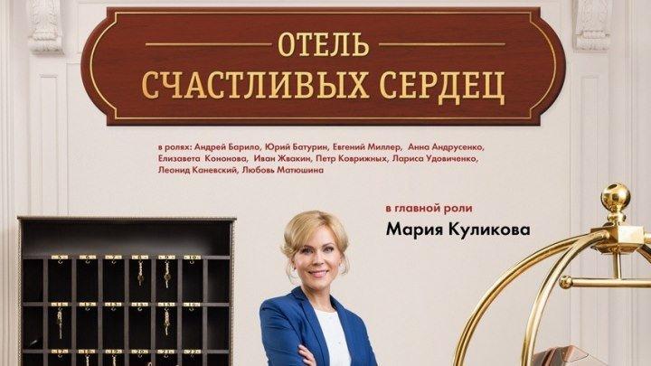 Отель счастливых сердец (2018) Новинка Русская мелодрама_ фильм целиком
