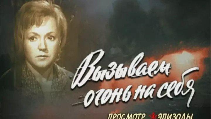 = Вызываем огонь на себя. 1963г. (1-4 серии) Фильм основан на реальных фактах и документальных материалах.