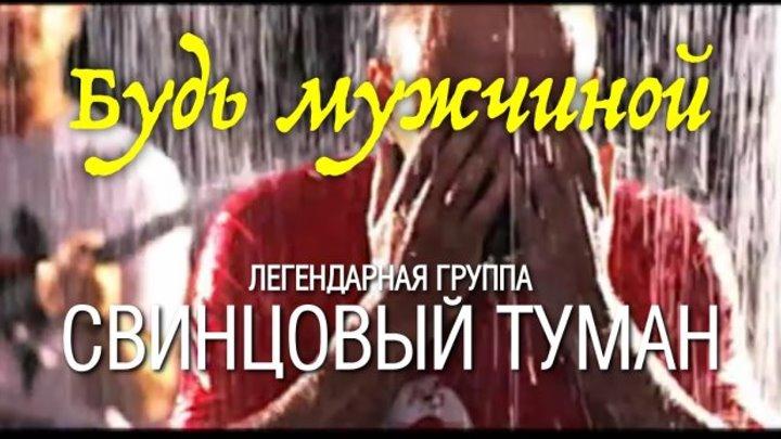 Свинцовый Туман feat Ниматив - Будь мужчиной (Official Video, 2011) Web