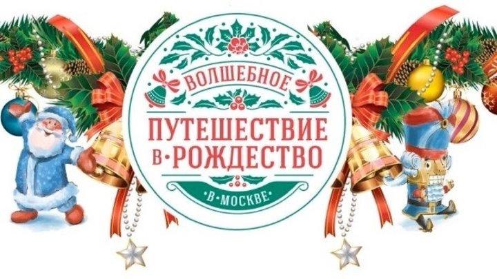 Волшебное путешествие в Рождество: в Москве